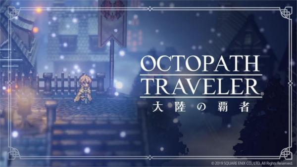 オクトパストラベラーゲーム画像