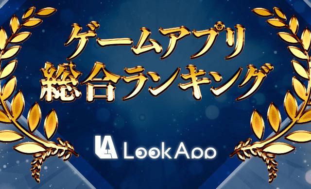 5月速報 | 今年最強のアプリがもう決定!?本当に面白いゲームアプリ30選