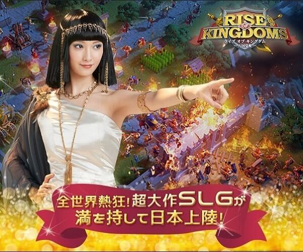 Rise of Kingdoms -万国覚醒-