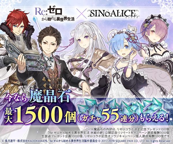 シノアリス【Re:ゼロコラボ中!】