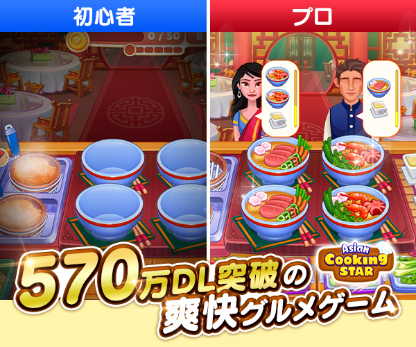 Asian Cooking Star: キッチン食べ物ゲーム