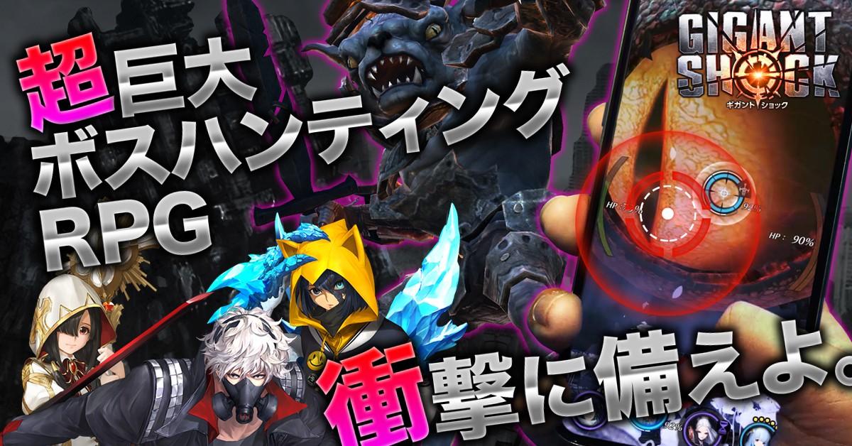 GIGANT SHOCK【7/25リリース!】