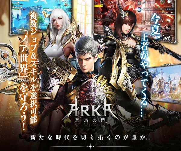 ARKA-蒼穹の門