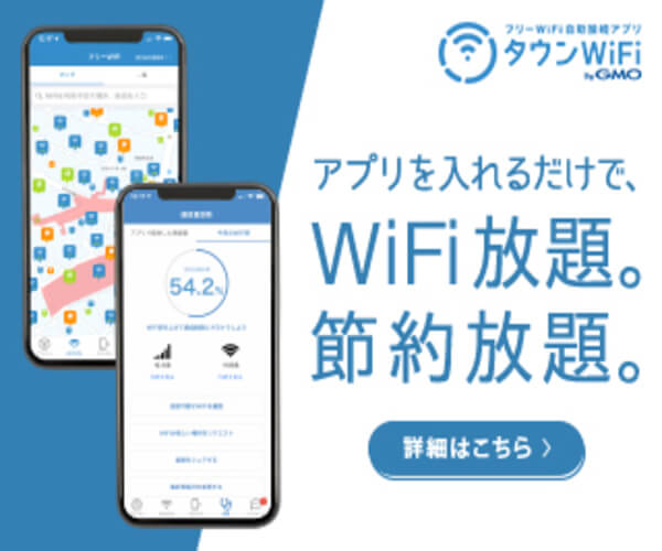 WiFi自動接続アプリタウンWiFi by GMO