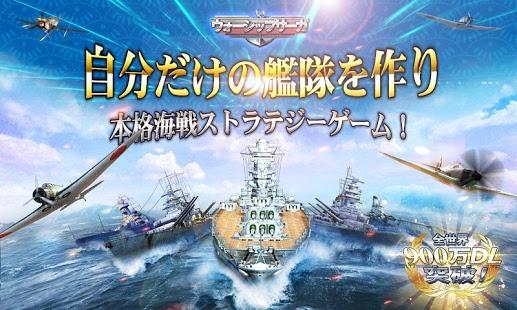 Warship Saga ウォーシップサーガ